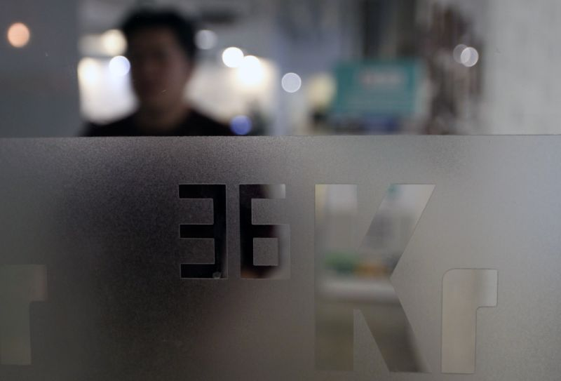 A view of Kr Space, at the Innoway, a entrepreneur and innovation street to incubate start-ups in Zhongguancun, Beijing's Haidian district. Kr Space, run by 36Kr, is an incubator and co-working space for start-ups. 28JAN16 SCMP/Simon Song